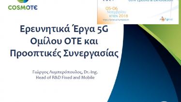Ερευνητικά Έργα 5G Ομίλου ΟΤΕ και Προοπτικές Συνεργασίας (OTE Group 5G Research Projects and Cooperation Perspectives)